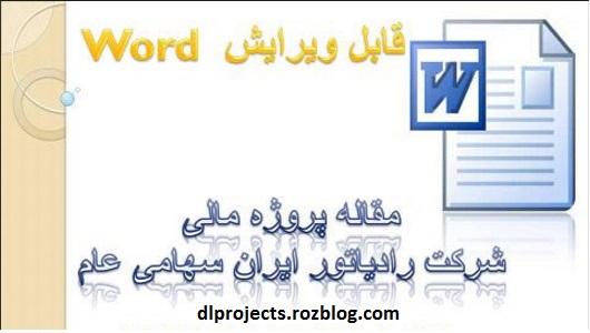 پروژه مالی شرکت رادیاتور ایران