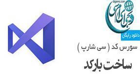 سورس کد برنامه بارکدساز در سی شارپ