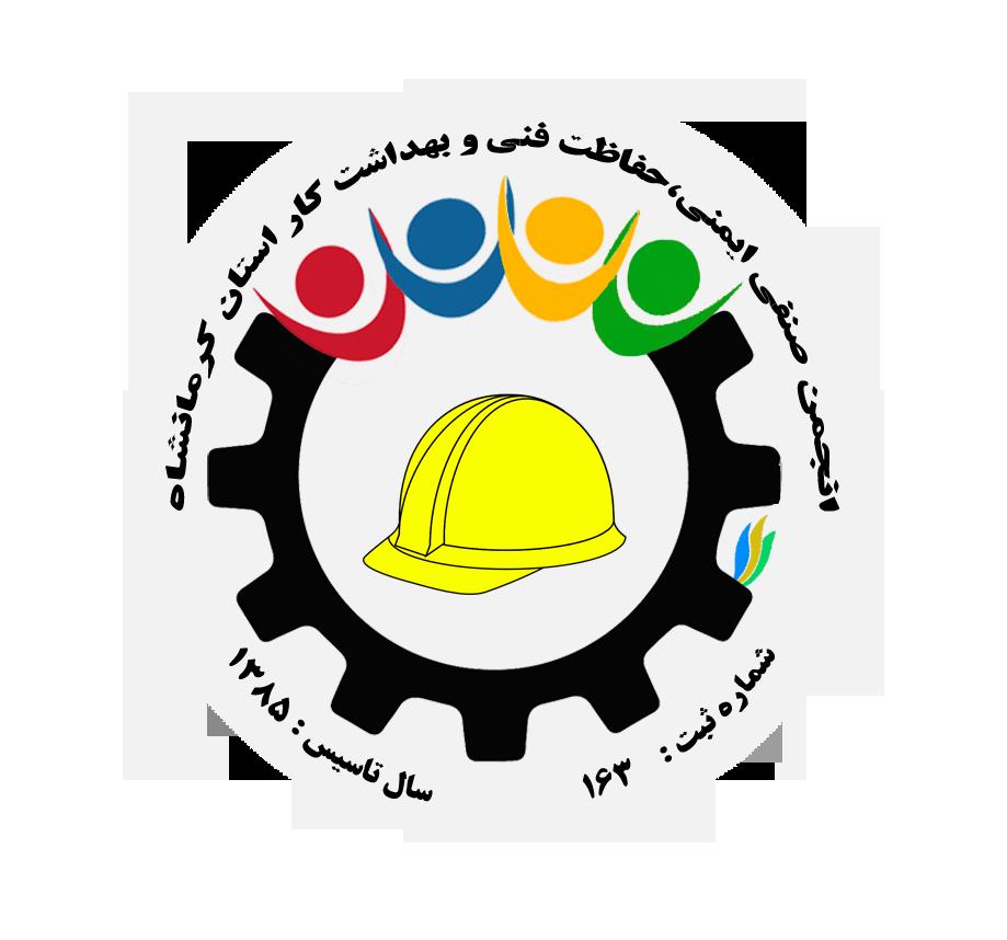 خط مشی انجمن صنفی کارگری ایمنی ، حفاظت فنی و بهداشت کاراستان کرمانشاه