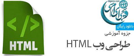 آموزش طراحی صفحات وب با زبان html