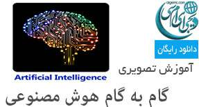 دانلود آموزش تصویری هوش مصنوعی