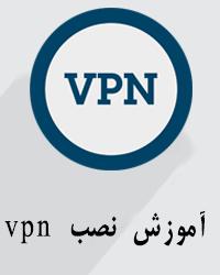 آموزش نصب vpn