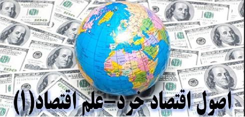 اصول علم اقتصاد1
