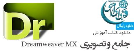 دانلود کتاب آموزش جامع وتصویری Dreamweaver MX