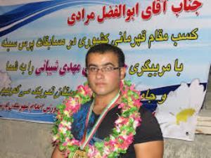 ابوالفضل مرادی - قهرمان مسابقات پرسه سینه جهان در وزن 74 کیلوگرم