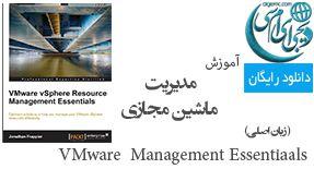 مدیریت ماشین مجازی VMware Management