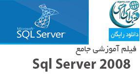 فیلم آموزشی جامع Sql Server 2008