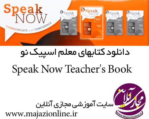 Speak Now Teacher's Book