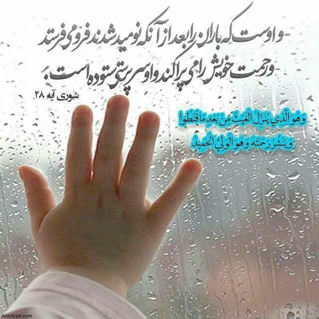 و اوست که باران را پس از ناامیدی فرو میفرستد