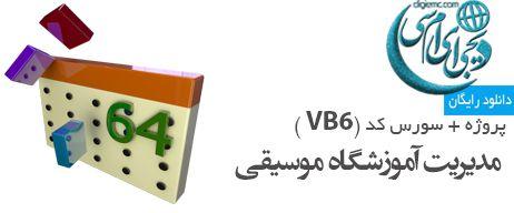 پروژه مدیریت آموزشگاه موسیقی با VB6
