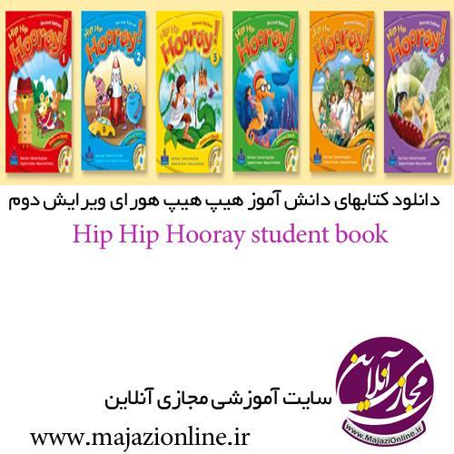 دانلود کتابهای دانش آموز هیپ هیپ هورای ویرایش دوم