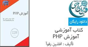 دانلود کتاب آموزش PHP تألیف افشین رفوآ