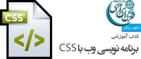 آموزش برنامه نویسی وب با CSS