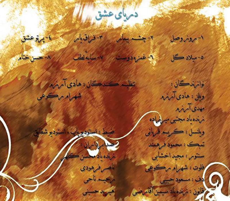 آلبوم دریای عشق رمضان عظیمی