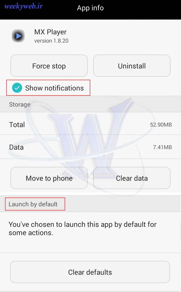 نحوه تغییر اپ پیش فرض در موبایل