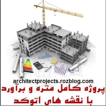 متره و برآورد كارهاي نقشه برداري,, خرید پروژه متره و برآورد, برآورد هزینه ساخت ساختمان, برآورد مواد ساختمانی, دانلود پروژه متره و برآورد ساختمان یک طبقه,