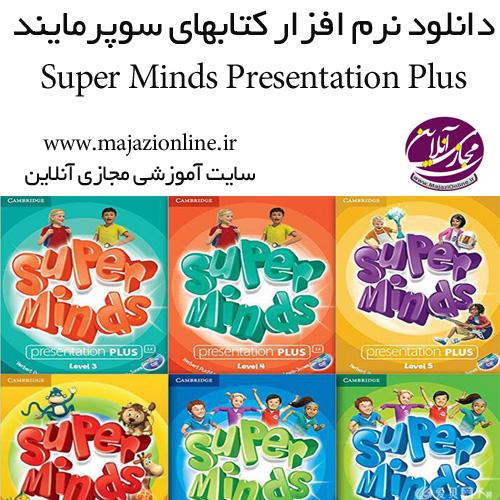 دانلود نرم افزار کتابهای سوپرمایندSuper Minds Presentation Plus