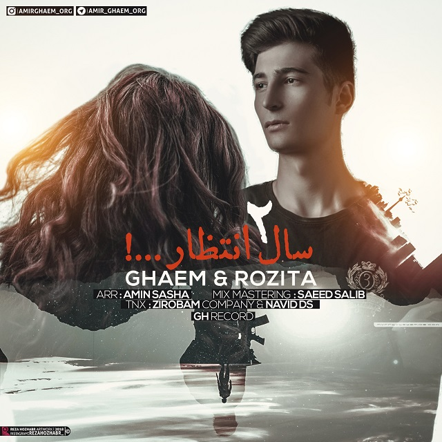 Ghaem & Rozita – 2 saal Entezar