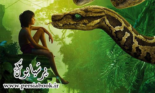 تحلیل و بررسی فیلمهای برتر هفتهی اخیر - کتاب جنگل بیرقیب در صدر