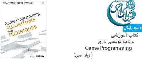 کتاب Game Programming زبان اصلی
