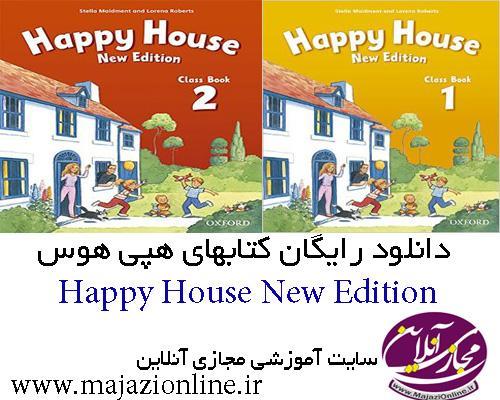 دانلود رایگان کتابهای هپی هوس Happy House New Edition