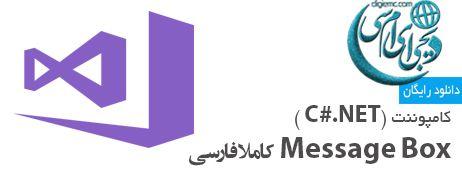 کامپوننت MessageBox فارسی در C#.Net