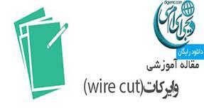 مقاله آموزشی وایرکات wire cut
