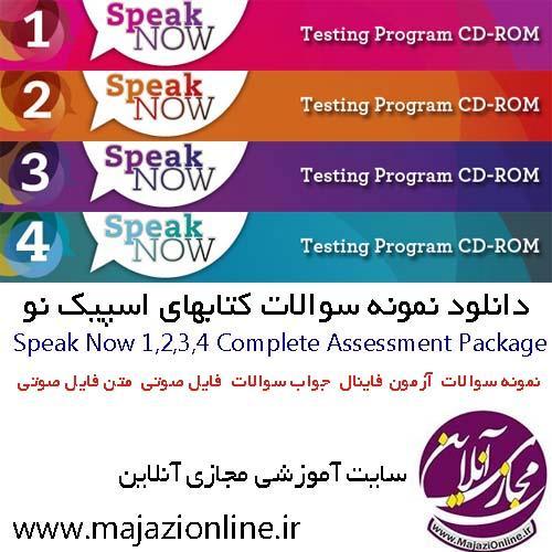 دانلود نمونه سوالات کتابهای اسپیک نوSpeak Now 1,2,3,4 Complete Assessment Package