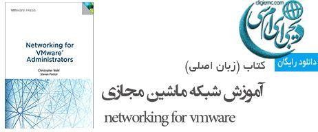 آموزش شبکه ماشین مجازی  networking vmware