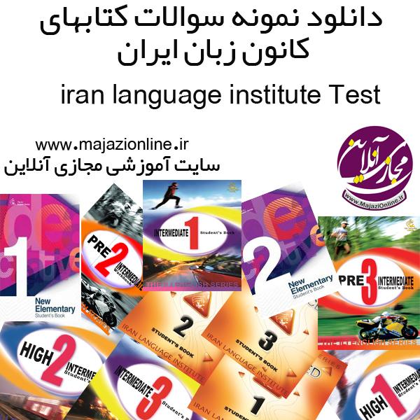 دانلود نمونه سوالات کتابهای کانون زبان ایران iran language institute Test