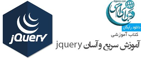 آموزش سریع و آسان jquery