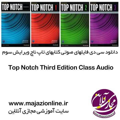 Top Notch Third Edition Class Audio