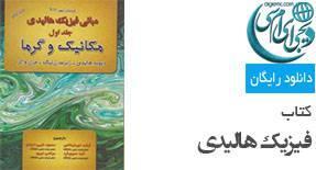 دانلود آموزش کتاب فارسی فیزیک هالیدی