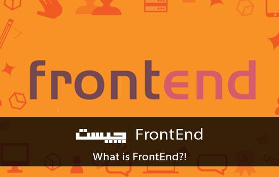 مثالی برای FrontEnd وBackEnd