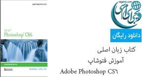 کتاب زبان اصلی آموزش فتوشاپ Photoshop CS6