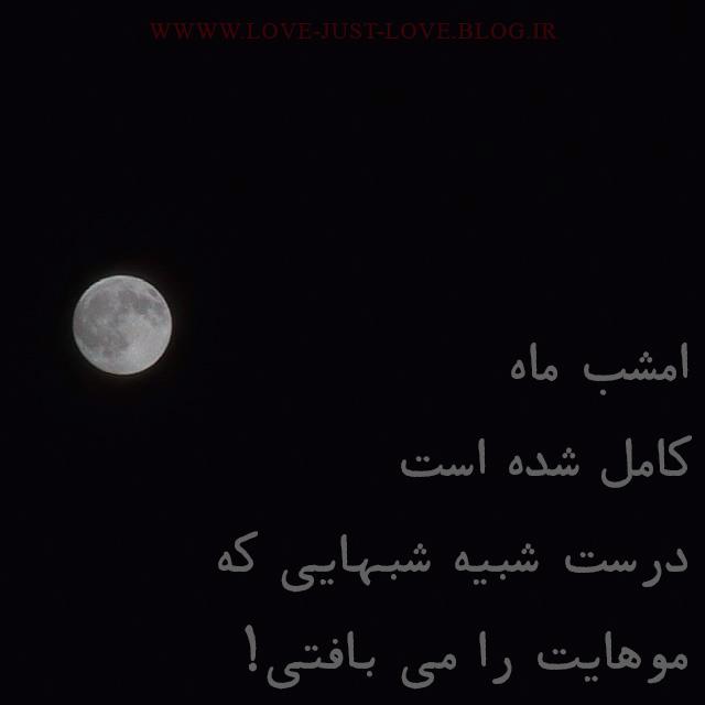 امشب ماه کامل شده است درست شبیه شبهایی که ...