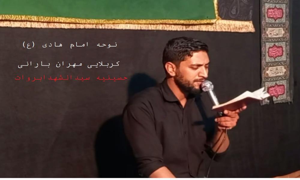 مهران بارانی شهربروات شهادت امام هادی علیه السلام