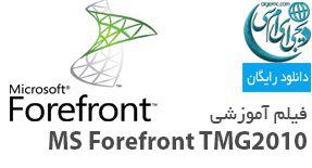 فیلم آموزشی نرم افزار MS Forefront TMG 2010