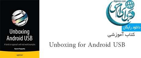 فشرده سازی برای آندروید  Unboxing for Android USB