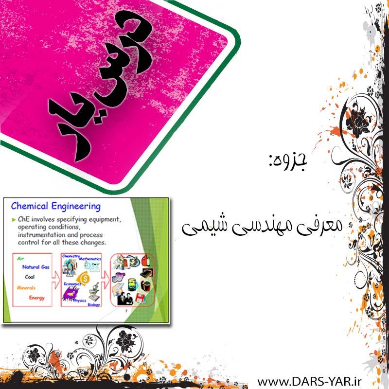 معرفی مهنسی شیمی www.dars-yar.ir