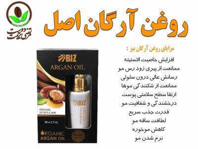 روغن آرگان خالص اصل مراکش 50میل