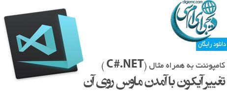 تغییر آیکون با آمدن ماوس در C#.NET