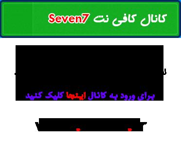 ارتباط با مدیر کانال کافی Seven7 ساسان ساکی