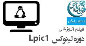 فیلم آموزشی دوره لینوکس Lpic1