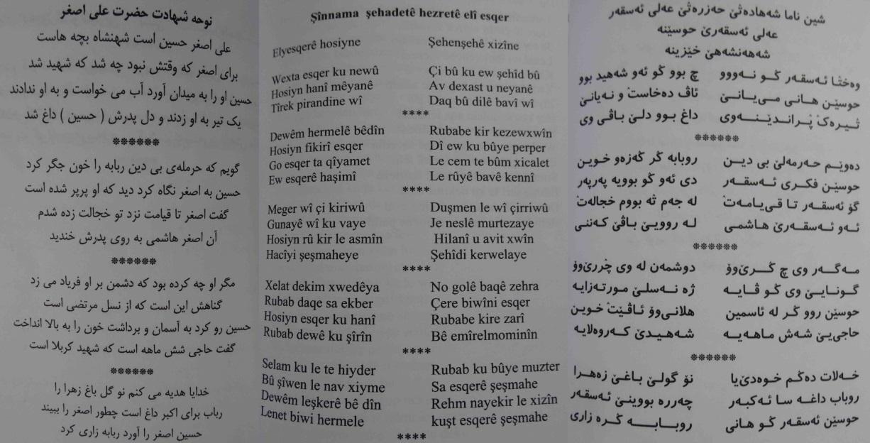 نوحه کرمانجی