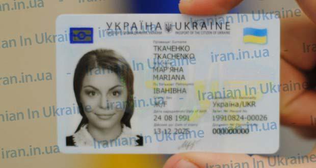 ID CARD - IRUA