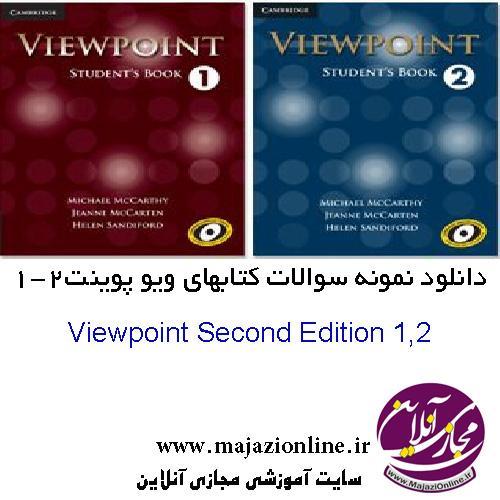 دانلود نمونه سوالات کتابهای ویو پوینت1-2 Viewpoint Second Edition 1,2
