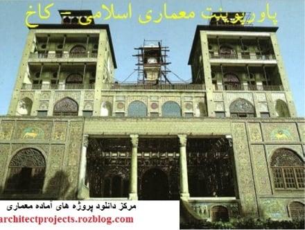 کاخ در معماری اسلامی