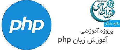 دانلود پروژه آموزشی ،آموزش زبان php