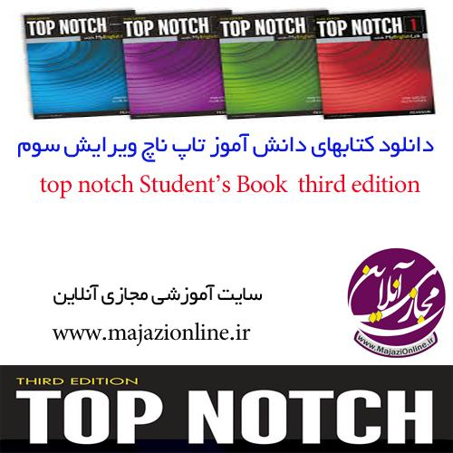 دانلود کتابهای دانش آموز تاپ ناچ ویرایش سوم top notch Student's Book third edition